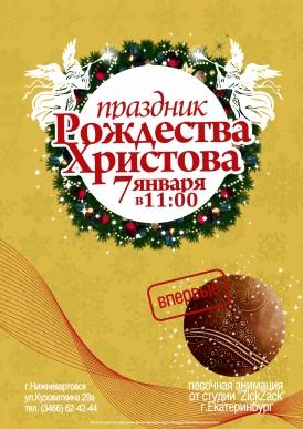 афиша рождество
